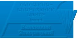 Прыжки с парашютом Киев Житомир